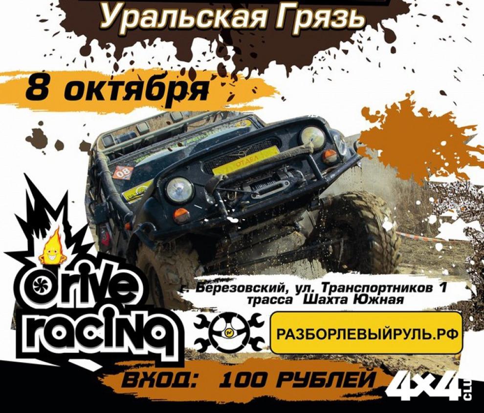 Джип-Стринт Уральская Грязь '2016