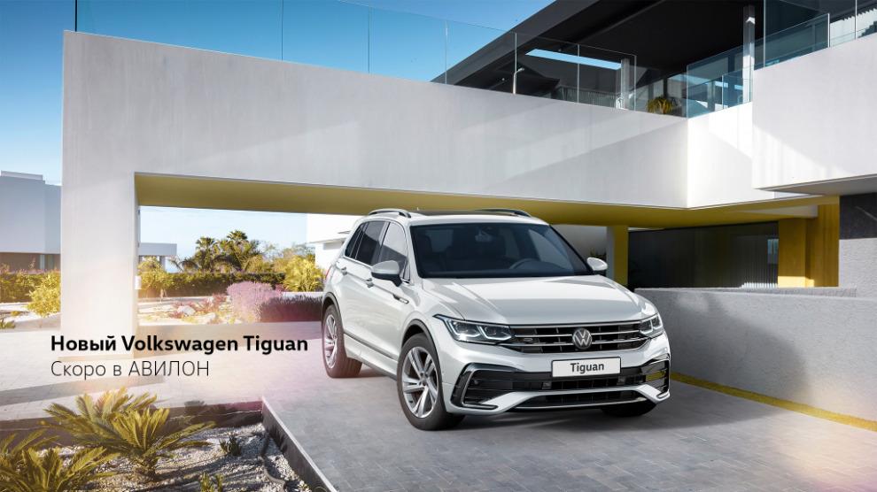 Новый Volkswagen Tiguan скоро в АВИЛОН!
