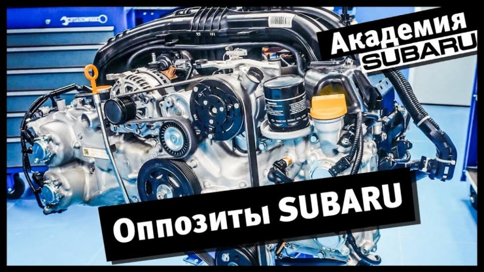 Академия Subaru, часть II. Оппозиты Subaru. С поршнями нараспашку