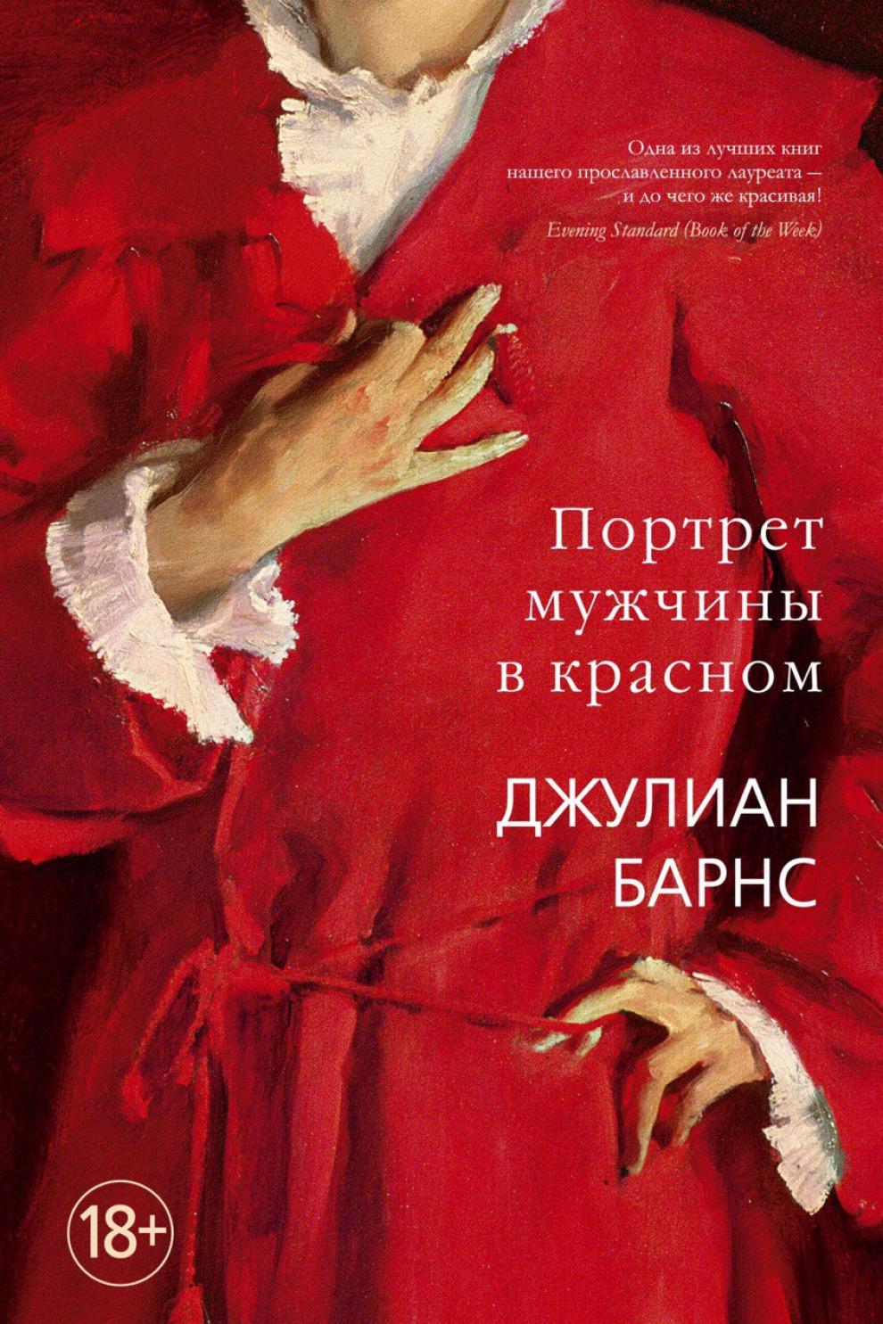 Джулиан Барнс «Портрет мужчины в красном»