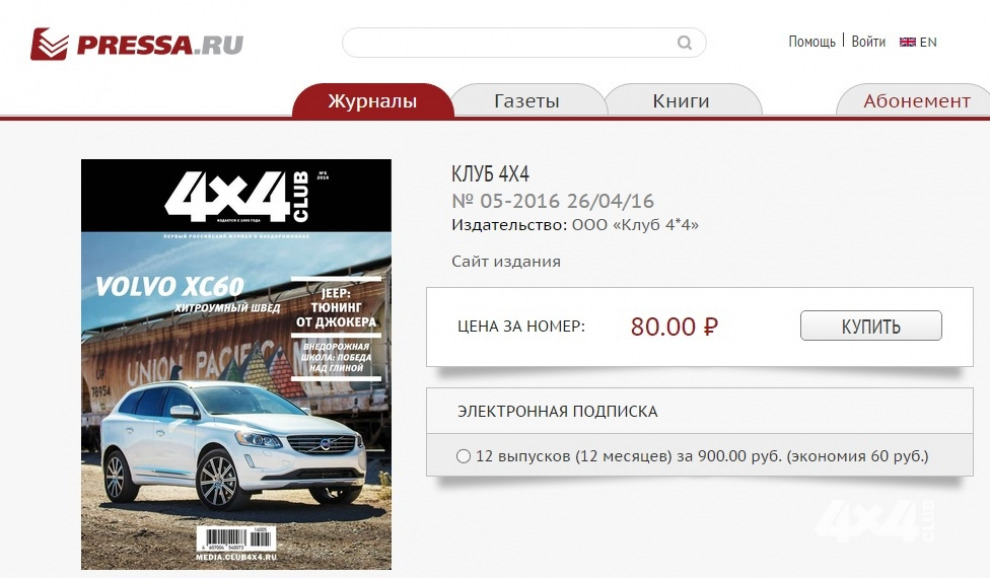 Клуб 4х4 теперь и на pressa.ru