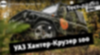 УАЗ Хантер-Крузер 100