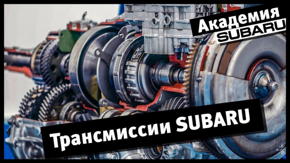 Академия Subaru, часть III. Трансмиссии