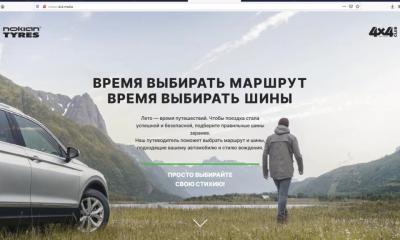 Новый проект журнала «Клуб 4х4» и Nokian Tyers. Путеводитель по лучшим местам России