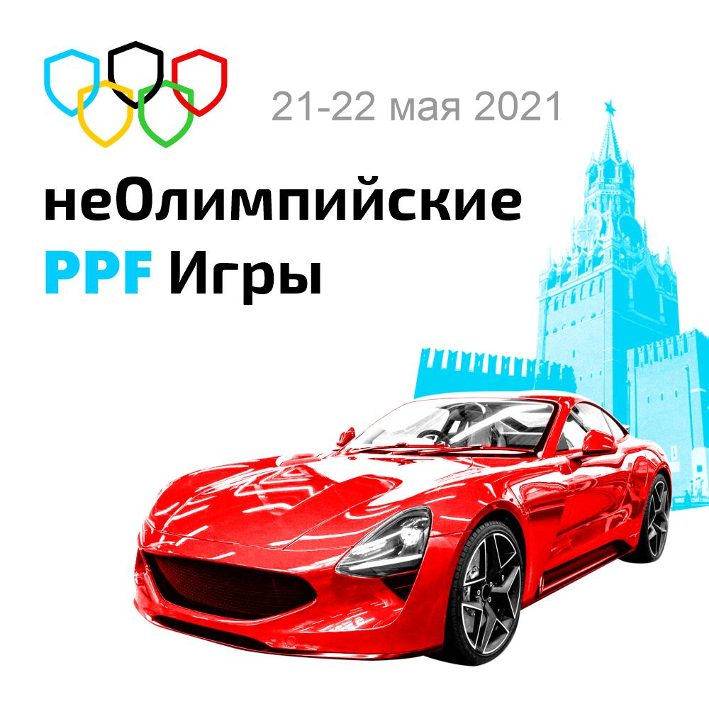 """Первые неОлимпийские PPF Игры пройдут при поддержке журнала """"Клуб 4х4"""""""