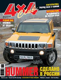 Журнал 4x4 Club | Январь №1 2007