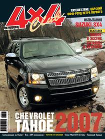 Журнал 4x4 Club | Февраль №2 2007
