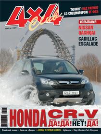 Журнал 4x4 Club | Март №3 2007