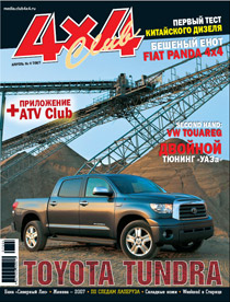 Журнал 4x4 Club | Апрель №4 2007