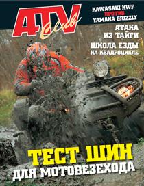 Журнал ATV Club | Апрель №4 2007