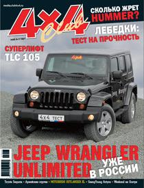 Журнал 4x4 Club | Май №5 2007