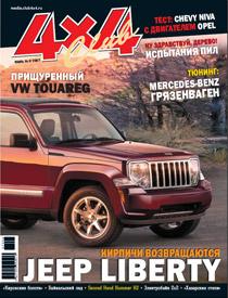 Журнал 4x4 Club | Июнь №6 2007