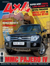 Журнал 4x4 Club | Июль №7 2007