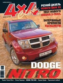 Журнал 4x4 Club   Август №8 2007