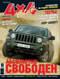 Журнал 4x4 Club   Сентябрь №9 2007