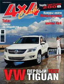 Журнал 4x4 Club | Ноябрь №11 2007