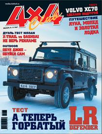 Журнал 4x4 Club   Декабрь №12 2007