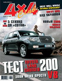 Журнал 4x4 Club | Январь №1 2008