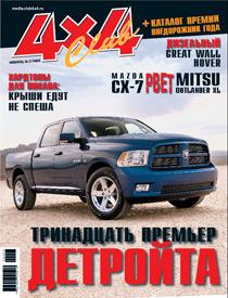Журнал 4x4 Club | Февраль №2 2008