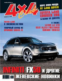 Журнал 4x4 Club | Апрель №4 2008