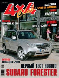 Журнал 4x4 Club | Май №5 2008