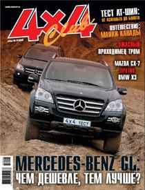 Журнал 4x4 Club | Июнь №6 2008