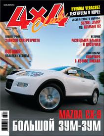 Журнал 4x4 Club | Июль №7 2008
