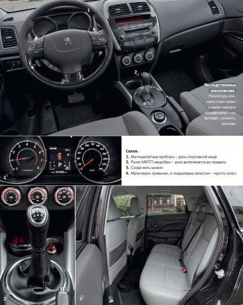 Западноукраинское знакомство с Peugeot 4008