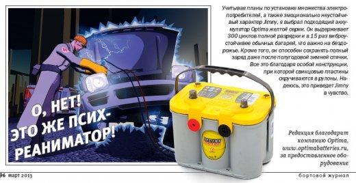 Бортовой журнал > Suzuki Jimny