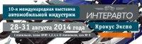 Международная выставка автомобильной индустрии «Интеравто» с 28 по 31 августа 2014 года!