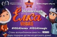 Благотворительная акция «Волшебная Елка VEGAS»