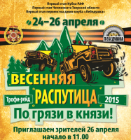 «Весенняя распутица» в Тверской области